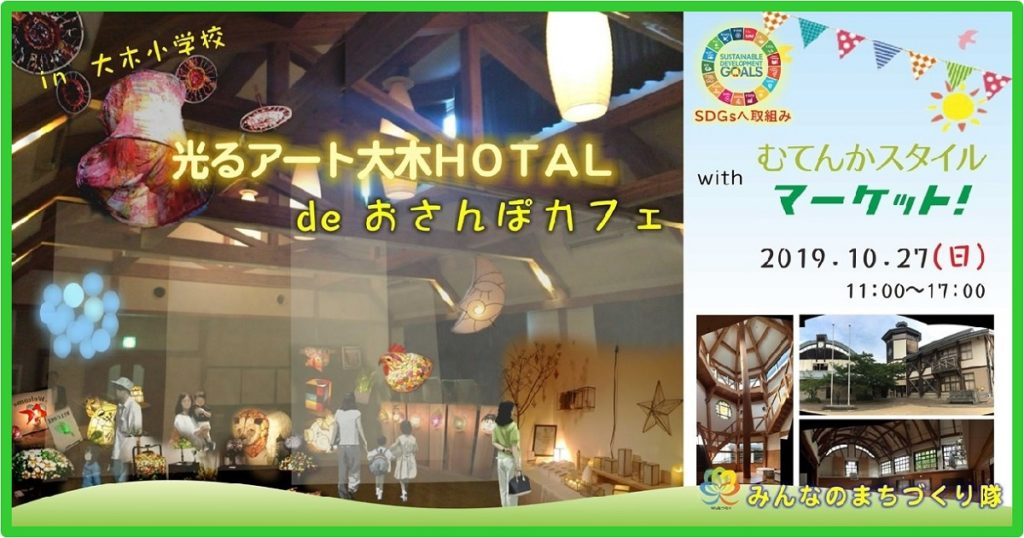 光るアート大木Hotal de おさんぽカフェ  with むてんかスタイルマーケット!