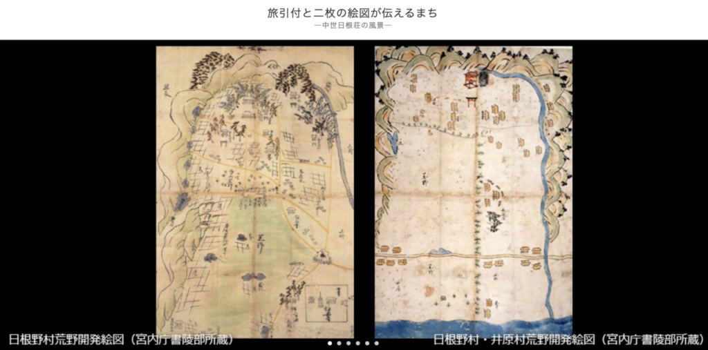 九条家が統治した時代の二枚の絵図
