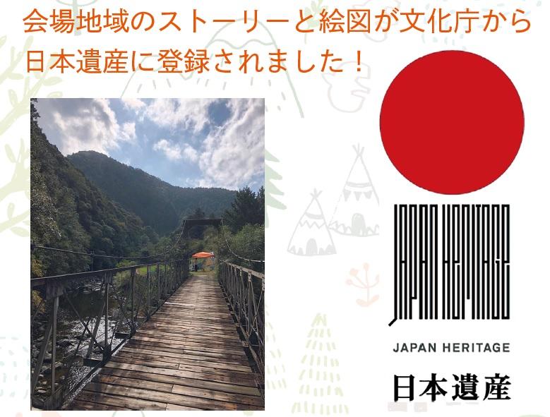 会場地域のストーリーと絵図が文化庁から日本遺産に登録されました!