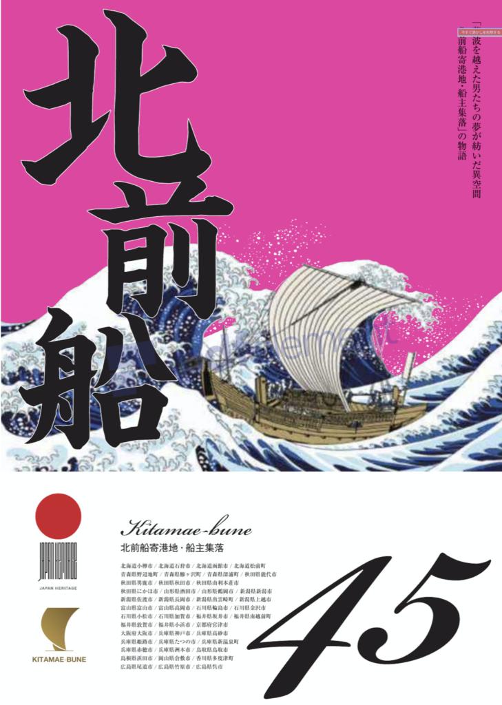 北前船関連の日本遺産認定