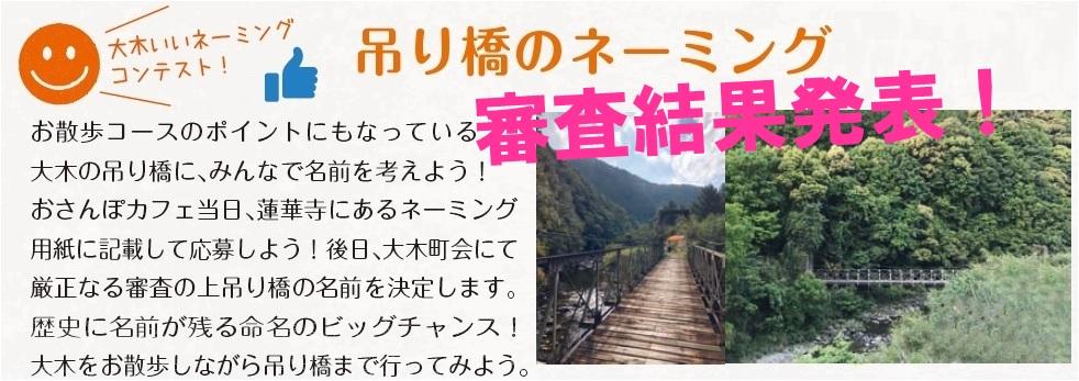 吊り橋ネーミングコンテスト審査発表!