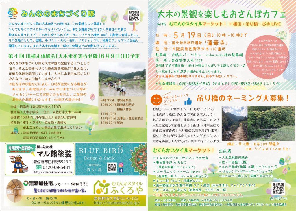 大木の景観を楽しむおさんぽカフェ【2019年5月19日(日曜)】のチラシ(表面)