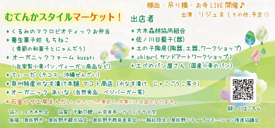 大木の景観を楽しむおさんぽカフェ with むてんかスタイルマーケット!+棚田・吊り橋・お寺 LIVE