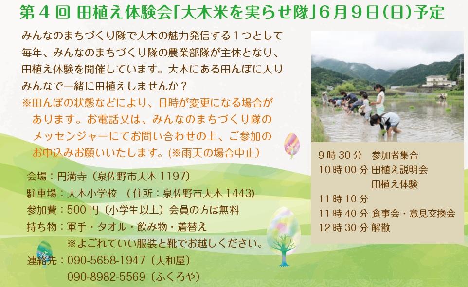 第4回 田植え体験会「大木米を実らせ隊」6月9日(日)予定