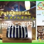 光るアート大木HOTAL de おさんぽカフェ & むてんかスタイルマーケット!【2019年10月27日(日曜)開催】