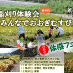 第4回 大木米を実らせ隊稲刈り体験会「みんなでおおぎむすび」