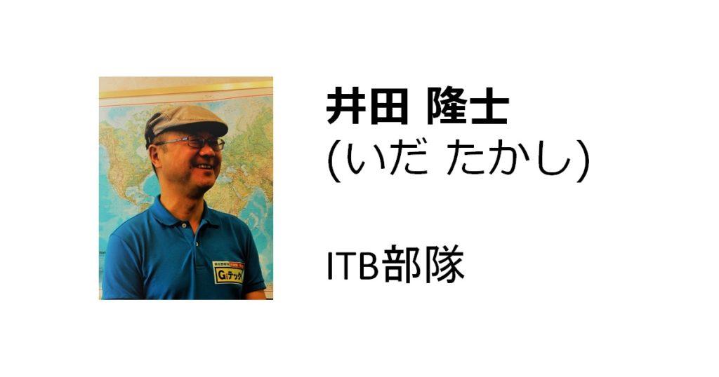 井田 隆士(ITB部隊)