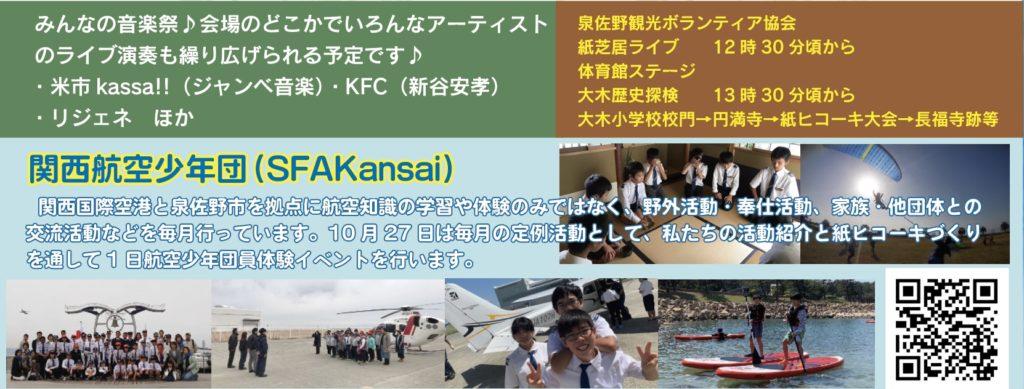 みんなの音楽祭♪ 泉佐野観光ボランティア協会 関西航空少年団(SFAKansai)