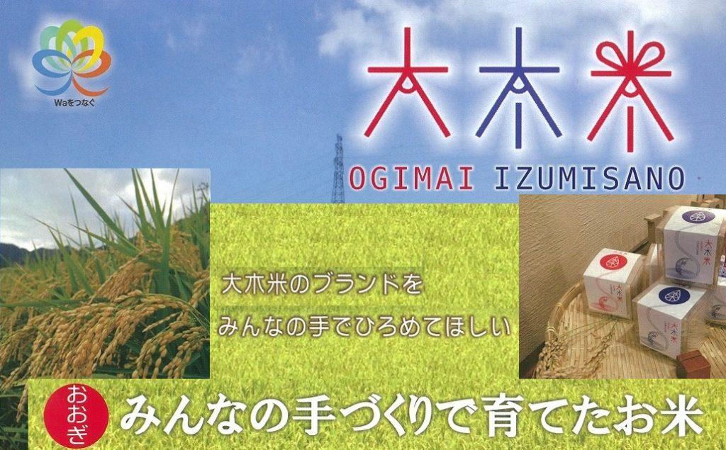 大木米 - 大木米のブランドをみんなの手でひろめてほしい。みんなの手づくりで育てたお米
