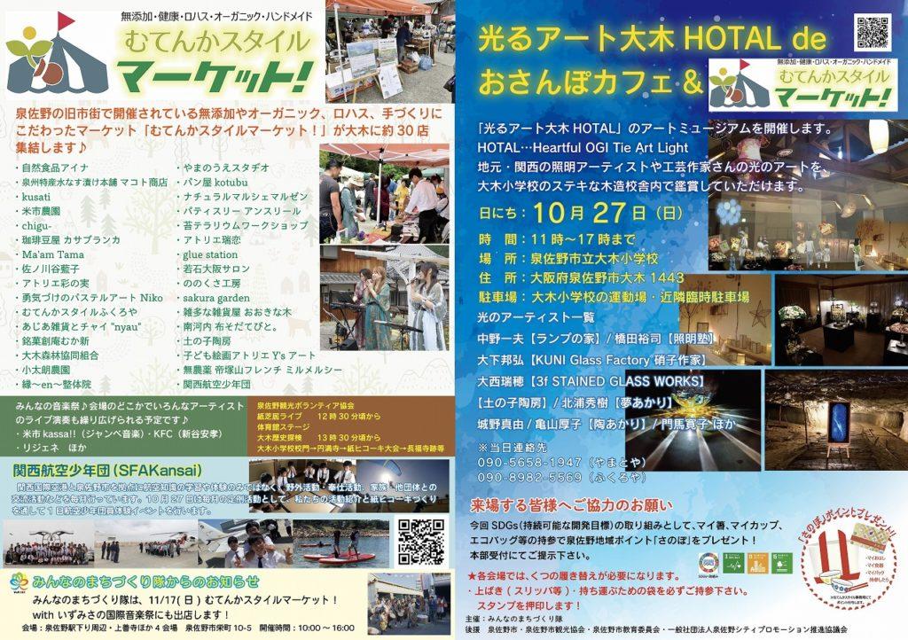 光るアート大木Hotal de おさんぽカフェ & むてんかスタイルマーケット!チラシ画像(表)