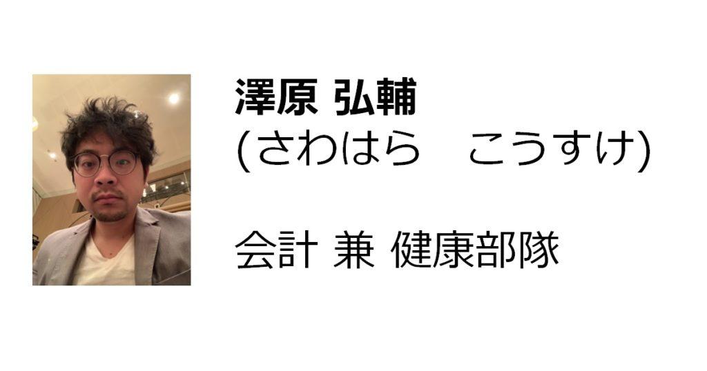 澤原 弘輔(会計、健康部隊)