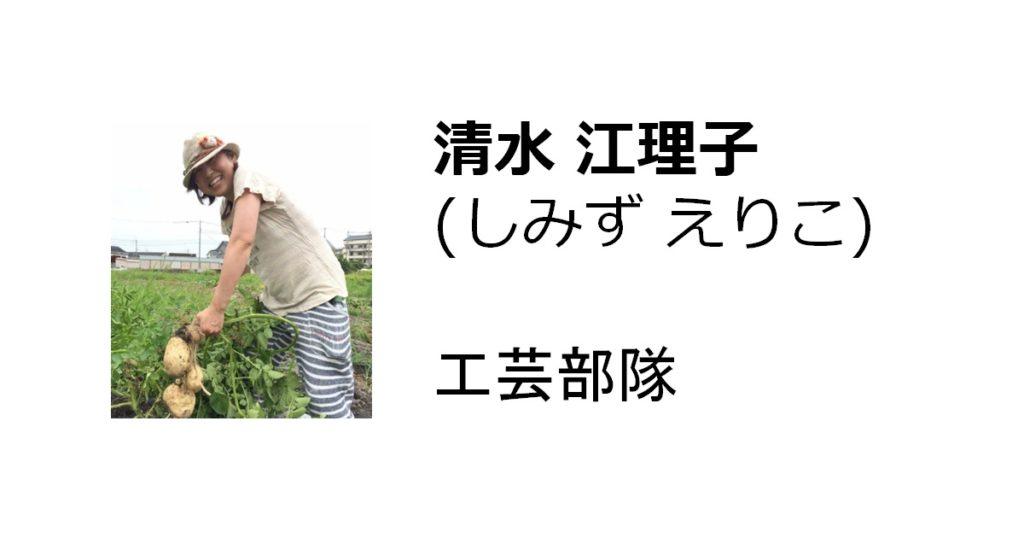 清水 江理子(しみず えりこ) 工芸部隊