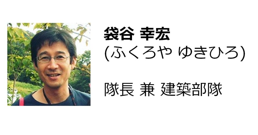 袋谷 幸宏(隊長 兼 建築部隊)
